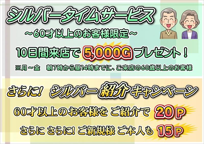 雀荘 麻雀 FESTA(フェスタ) 立川店 のイベント写真3