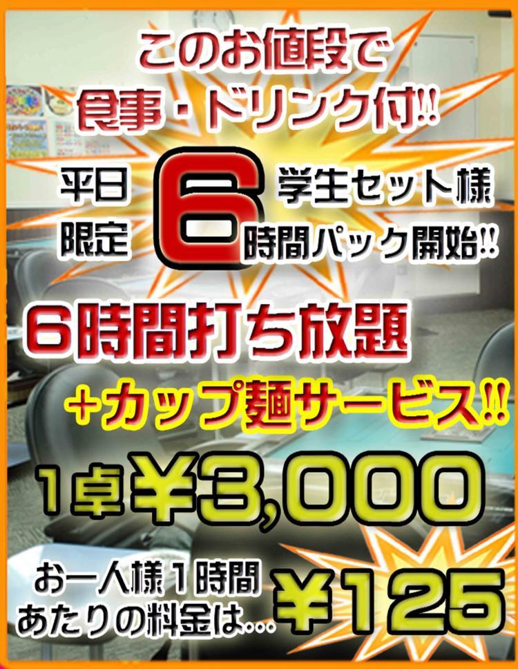 雀荘 麻雀 FESTA(フェスタ) 立川店 の写真3