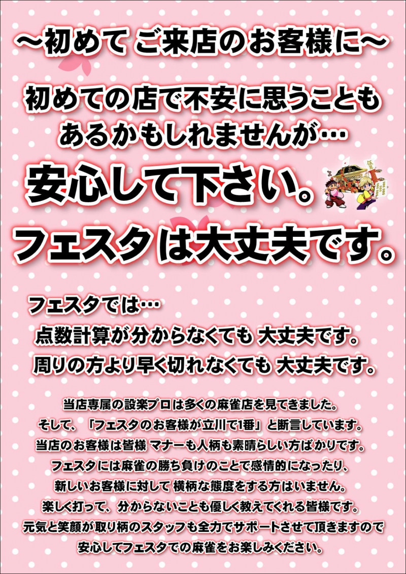 雀荘 麻雀 FESTA(フェスタ) 立川店 の写真4