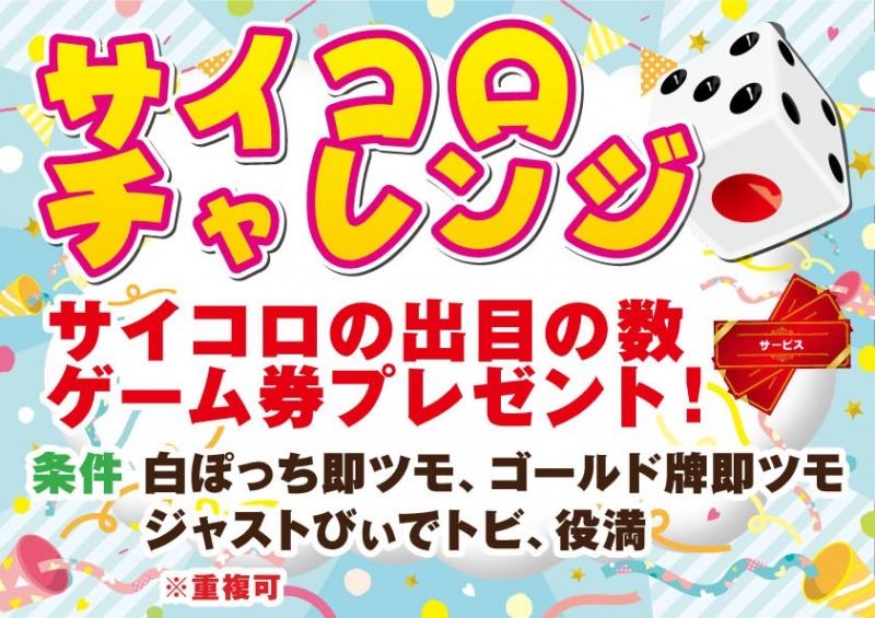 雀荘 マージャンルーム ジャストびぃ~のイベント写真2