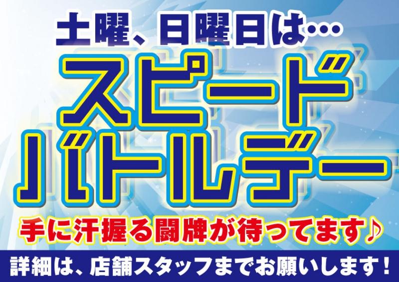 雀荘 マージャンルーム ジャストびぃ~のイベント写真1