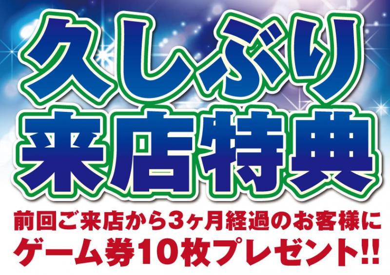 雀荘 マージャンルーム ジャストびぃ~のイベント写真