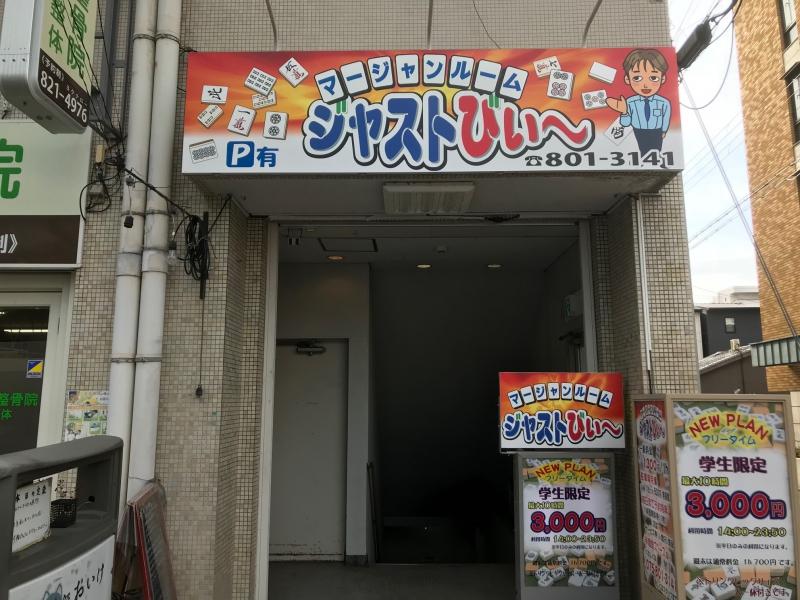 雀荘 マージャンルーム ジャストびぃ~の店舗写真
