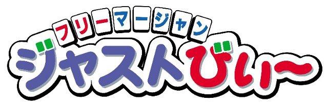 雀荘 麻雀ルーム ジャストびぃ~の店舗ロゴ