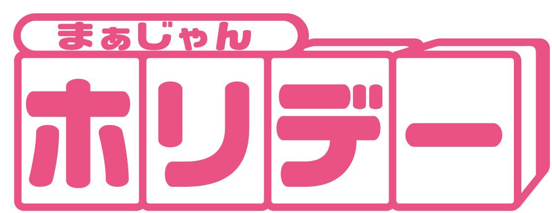雀荘 フリー麻雀 ホリデーの店舗ロゴ