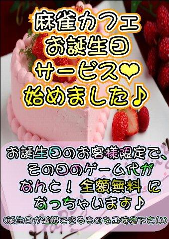 雀荘 麻雀カフェ 戸田本店のお知らせ写真