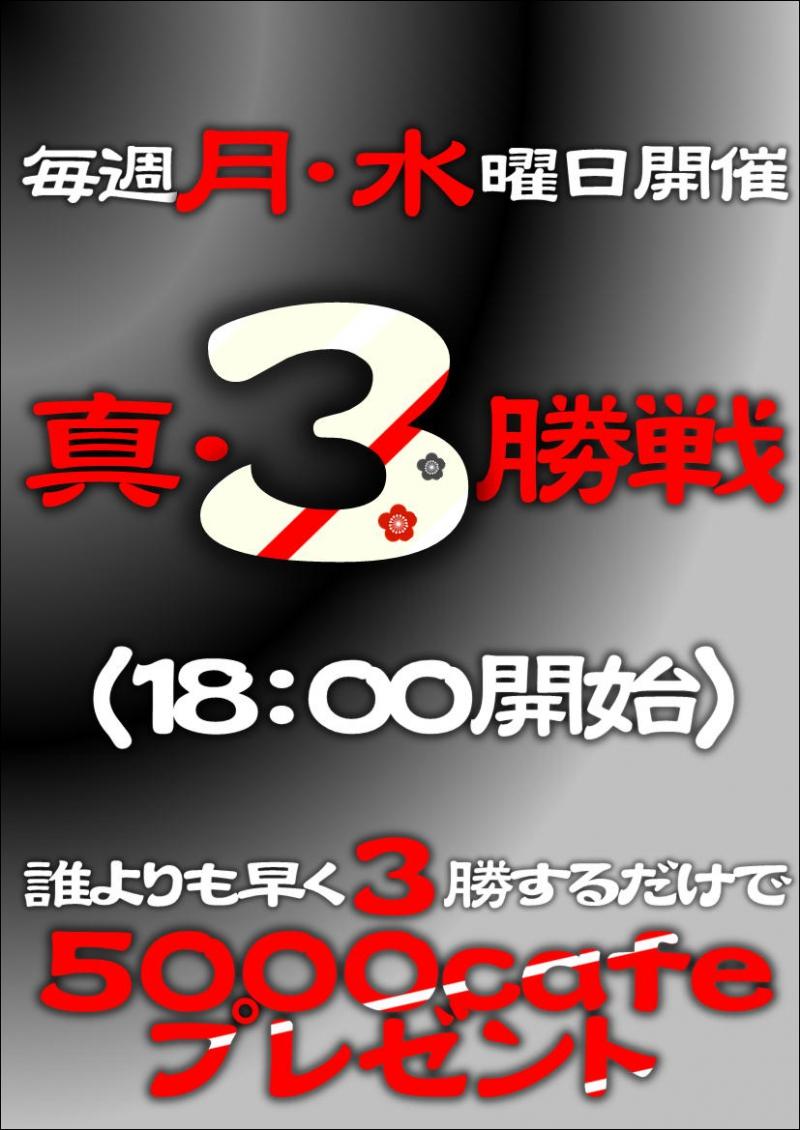 雀荘 麻雀カフェ 戸田本店のイベント写真1