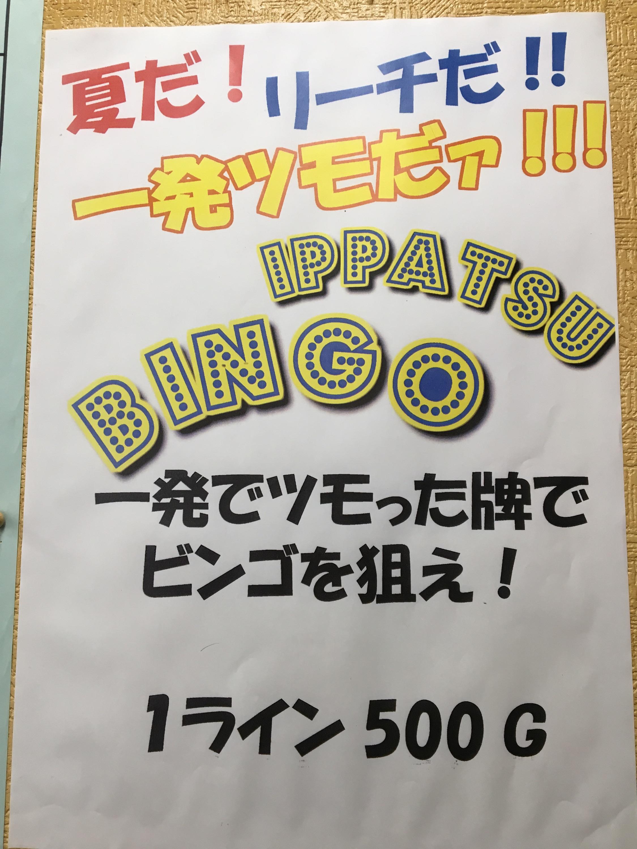 雀荘 まぁじゃん ぱたーん 武蔵小金井店 のイベント写真1