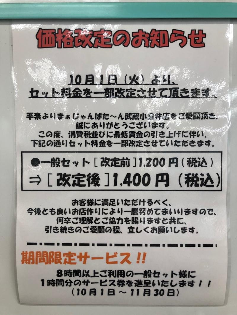 雀荘 まぁじゃん ぱたーん 武蔵小金井店 の写真2