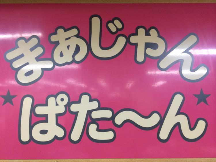 雀荘 まぁじゃん ぱたーん 武蔵小金井店 の店舗ロゴ