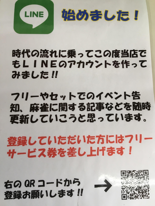 雀荘 まぁじゃん ぱたーん 武蔵小金井店 の写真3