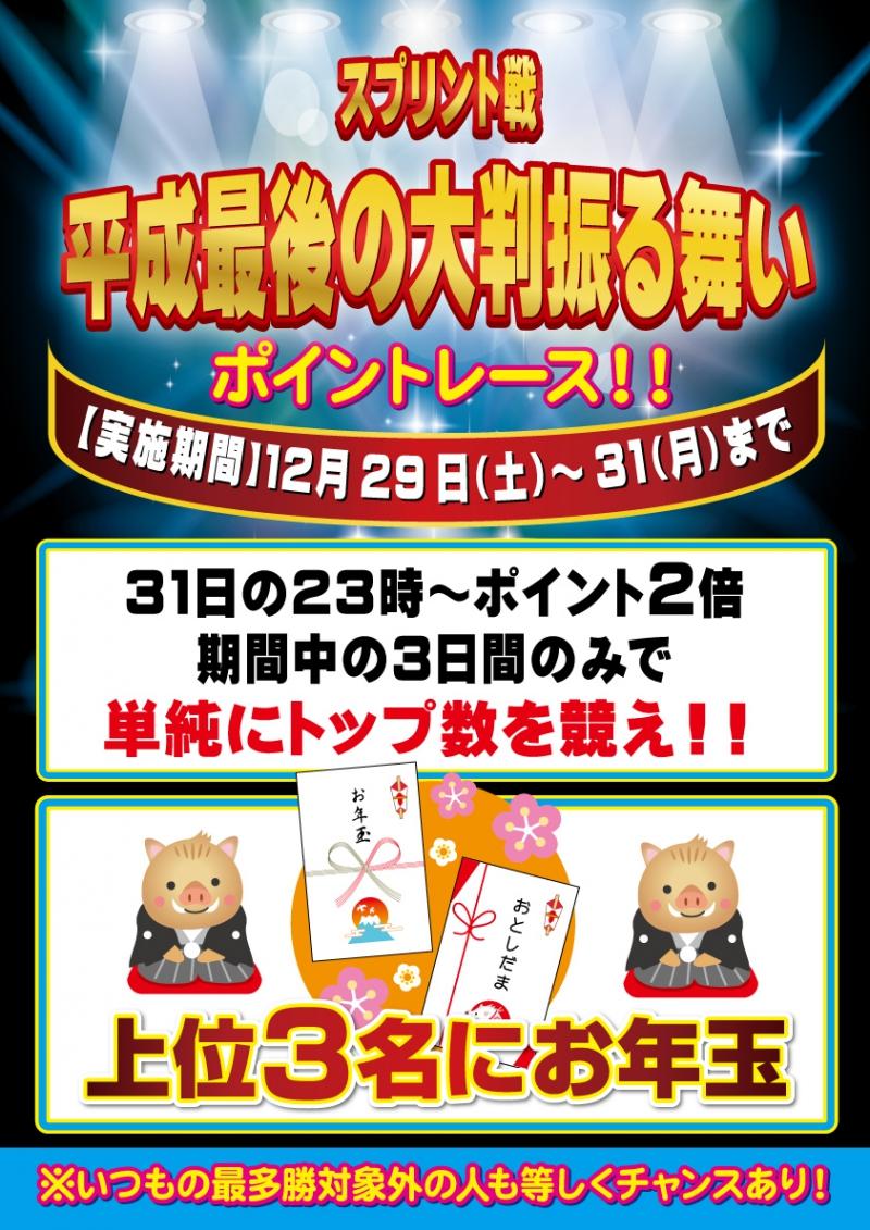 雀荘 武士道麻雀 ごえもんのイベント写真3