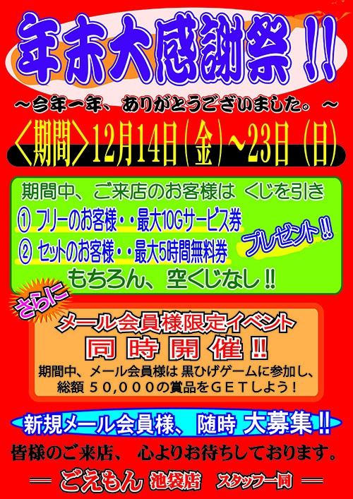 雀荘 武士道麻雀 ごえもんのイベント写真1