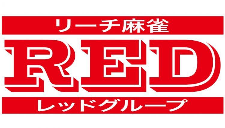 雀荘 リーチマージャン REDの店舗ロゴ