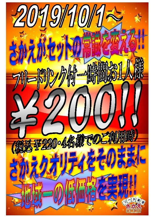 雀荘 リーチ麻雀さかえ札幌2号店の写真2