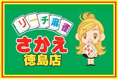 雀荘 リーチ麻雀さかえ徳島店の店舗ロゴ