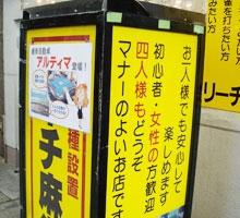 雀荘 リーチ麻雀さかえ徳島店の写真2