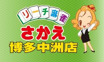雀荘 リーチ麻雀さかえ博多中洲店の店舗ロゴ
