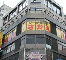 雀荘 リーチ麻雀さかえ博多中洲店の写真2
