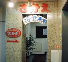 雀荘 リーチ麻雀さかえ博多中洲店の写真3