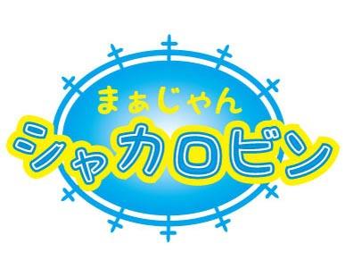雀荘 まぁじゃん シャカロビン 調布店の店舗ロゴ