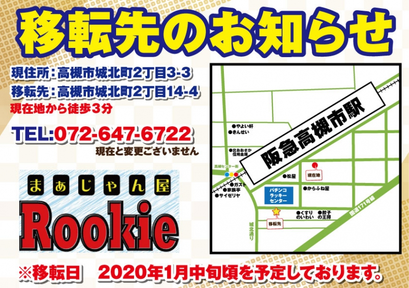 雀荘 高槻フリー麻雀Rookieの店舗写真