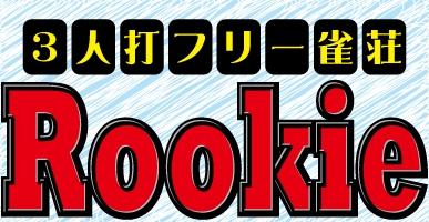 雀荘 高槻フリー麻雀Rookieの店舗ロゴ