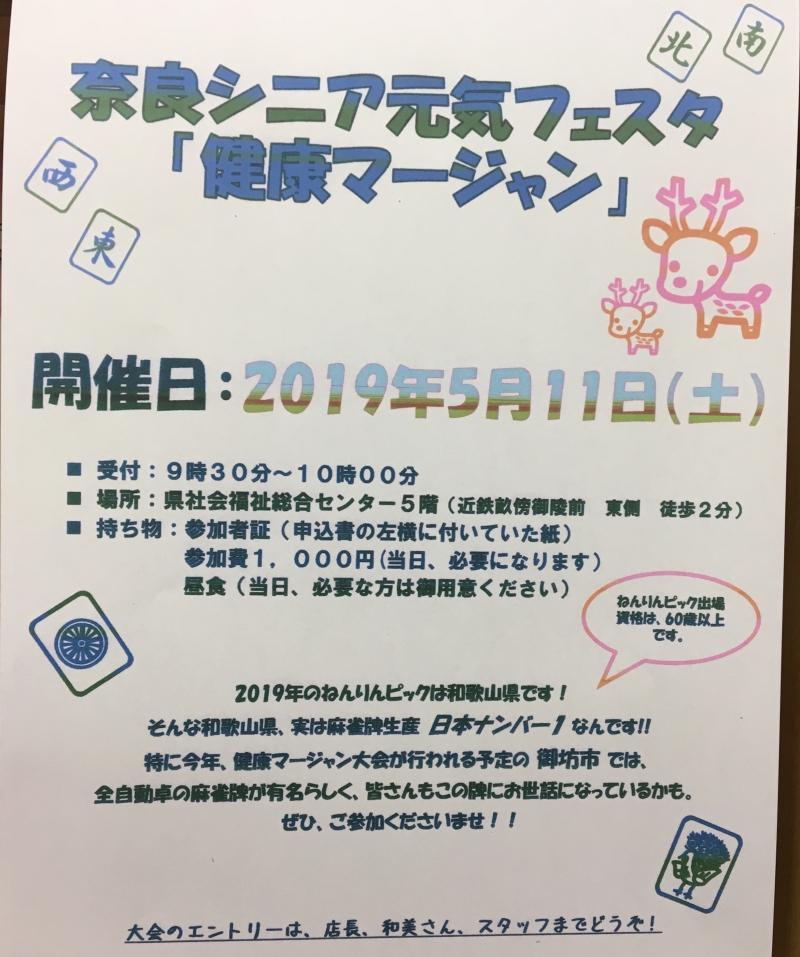 雀荘 麻雀もくれん JR奈良駅前店のイベント写真