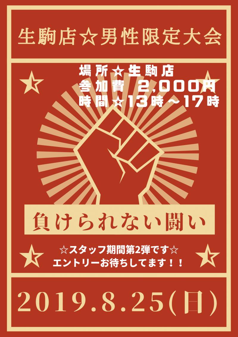 雀荘 麻雀もくれん JR奈良駅前店のイベント写真1