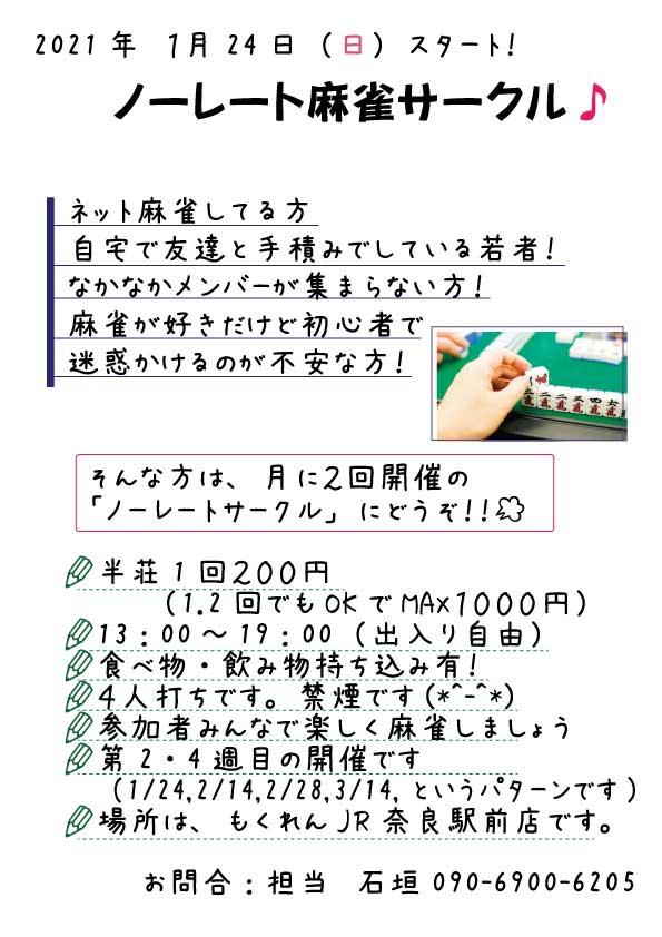 雀荘 麻雀もくれん JR奈良駅前店のお知らせ写真