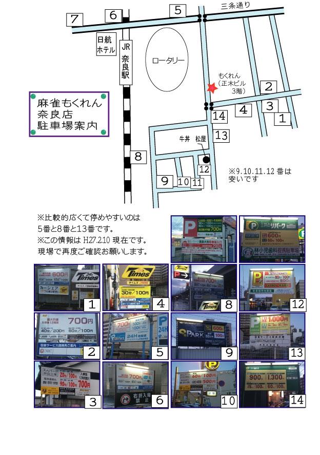 雀荘 麻雀もくれん JR奈良駅前店の店舗写真1