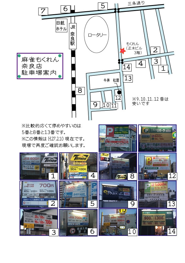 雀荘 麻雀もくれん JR奈良駅前店の写真2