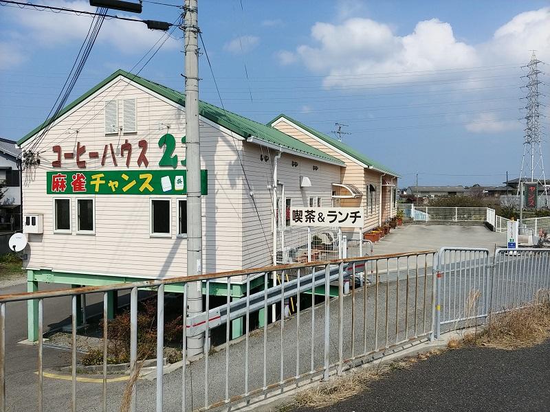雀荘 麻雀チャンス(コーヒーハウス21)の店舗写真