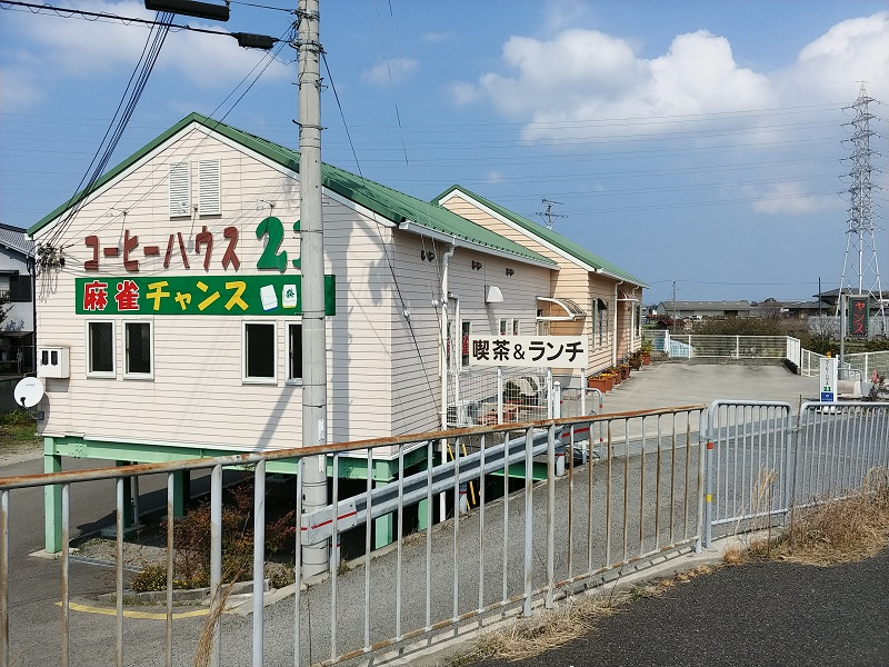 雀荘 麻雀チャンス(コーヒーハウス21)の写真
