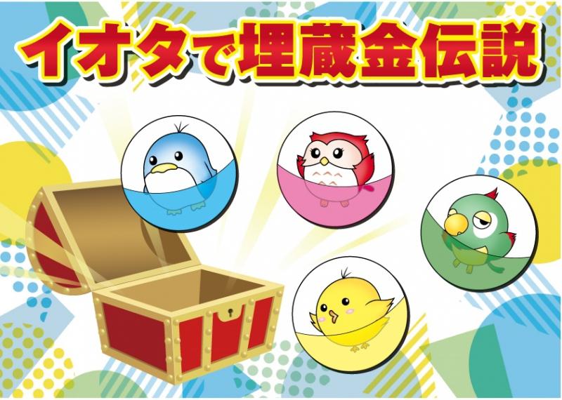 雀荘 マーチャオ ι(イオタ) 秋葉原店のイベント写真