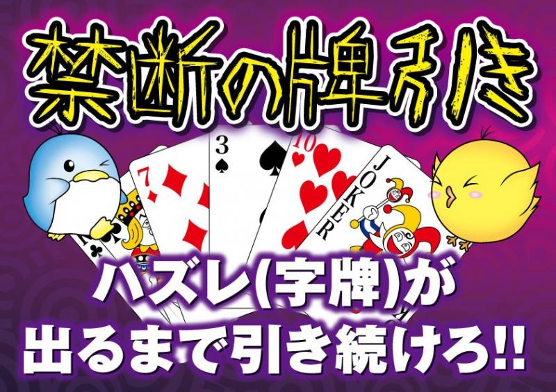 雀荘 マーチャオ ι(イオタ) 秋葉原店の店舗写真1