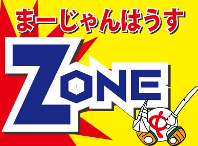雀荘 まーじゃんはうす ZONEの写真