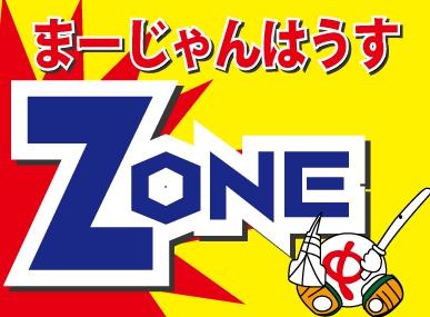 雀荘 まーじゃんはうす ZONEの店舗ロゴ