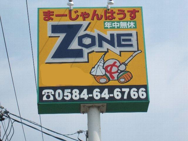 雀荘 まーじゃんはうす ZONEの写真4