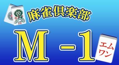 麻雀倶楽部 M-1