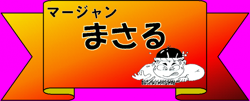 雀荘 リーチ麻雀 まさる京都店の店舗ロゴ