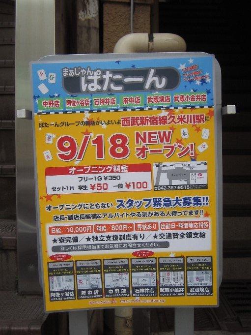 雀荘 まぁじゃん ぱたーん 久米川店の写真3
