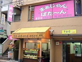 雀荘 まぁじゃん ぱたーん 久米川店の写真4