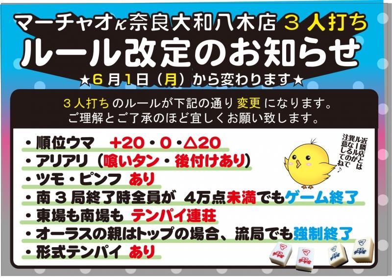 雀荘 マーチャオ κ(カッパー) 奈良大和八木店のブログ