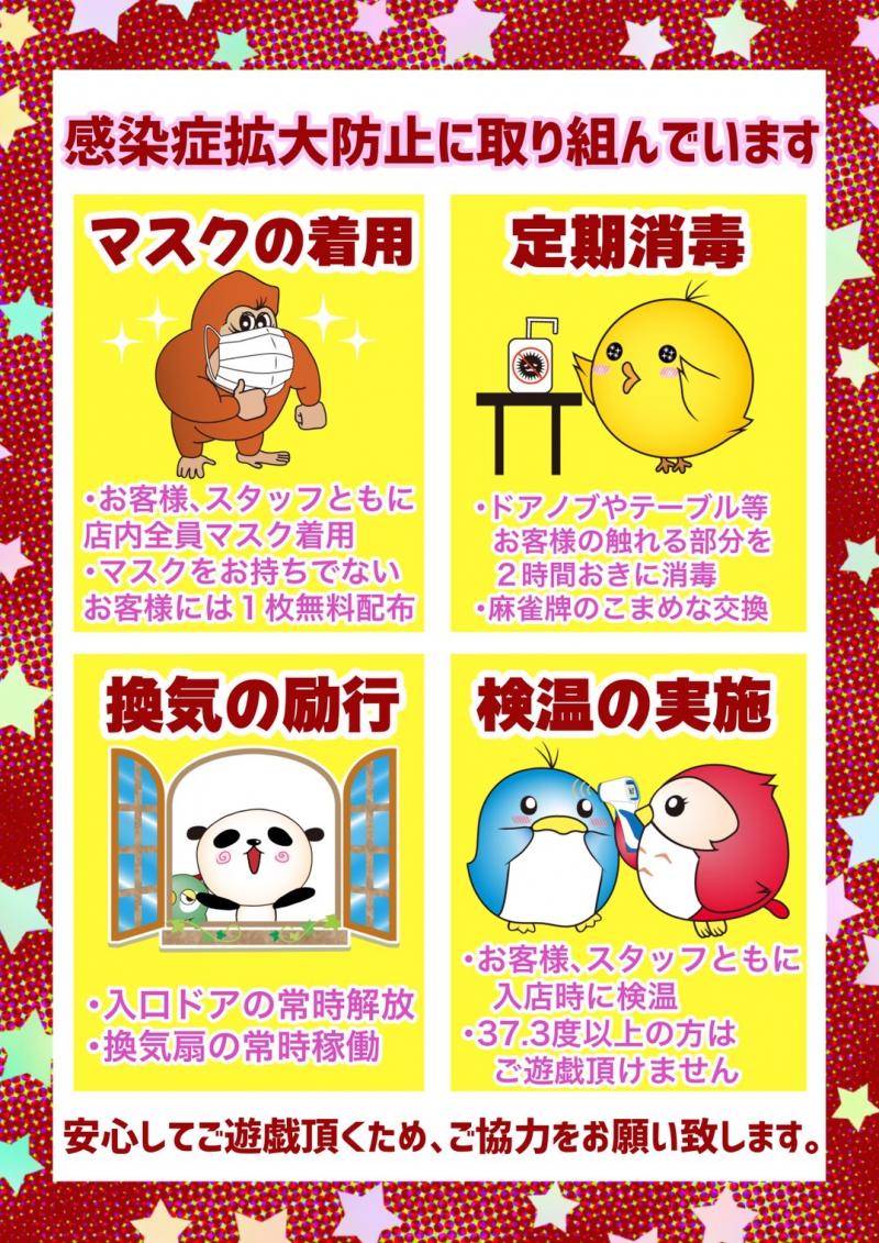 雀荘 マーチャオ κ(カッパー) 奈良大和八木店の写真2