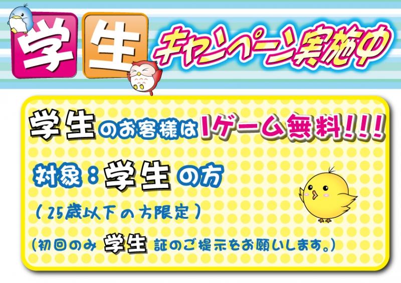 雀荘 マーチャオ μ(ミュー) 横浜店のイベント写真1