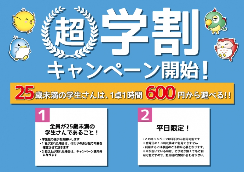 雀荘 マーチャオ μ(ミュー) 横浜店のイベント写真2
