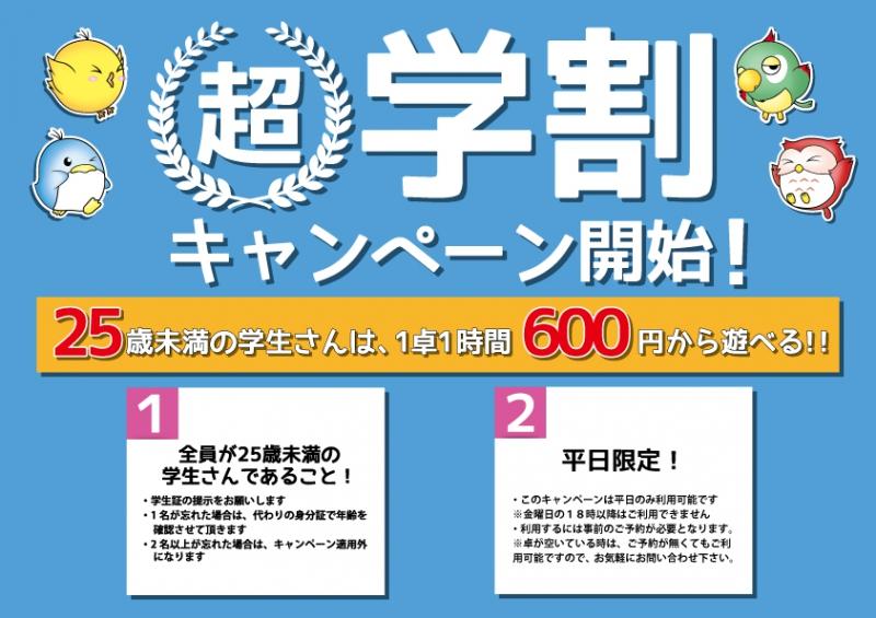 雀荘 マーチャオ μ(ミュー) 神奈川横浜店のイベント写真3