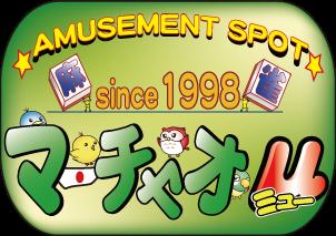雀荘 マーチャオ μ(ミュー) 横浜店の店舗ロゴ