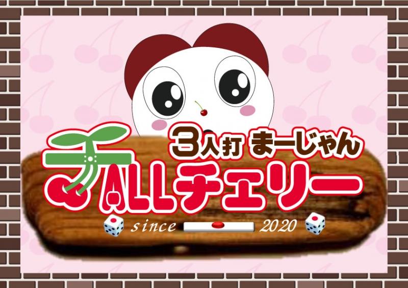 兵庫県で人気の雀荘 3人打まーじゃん オールチェリー